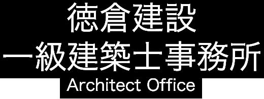 徳倉建設一級建築士事務所